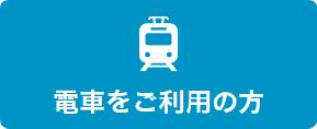 電車をご利用の方画像