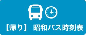 昭和バス時刻表画像