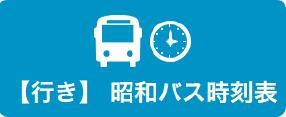 昭和バス時刻表画像2